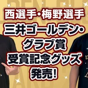 阪神 西&梅野のオリジナルグッズを発売 2019年三井ゴールデン・グラブ賞受賞記念