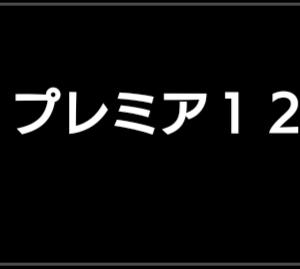 阪神タイガース、新外国人候補のリストにプレミア12出場していた野手を追加