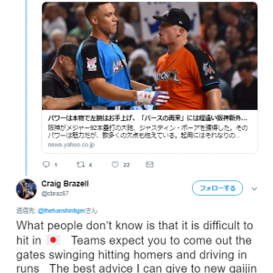 元阪神の助っ人ブラゼルが新助っ人ボーアのことに対して助言的なツイート