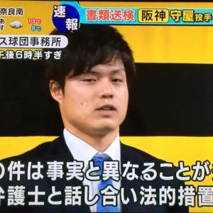 阪神・守屋が緊急会見「法的措置も検討」 内出血は「止めるために手首を持った」