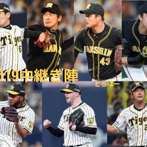 2019年の阪神中継ぎ陣www
