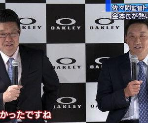 【悲報】佐々岡監督、金本の秘密をトークショーでばらしてしまう