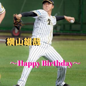 本日2月21日は横山雄哉選手26歳の誕生日です。おめでとうございます
