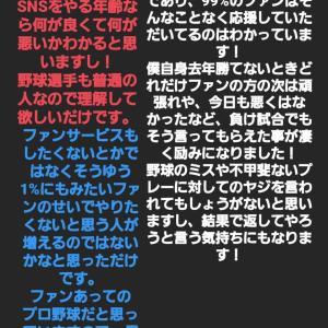 【悲報】阪神青柳さん、やっぱり野球以外で怒ってた