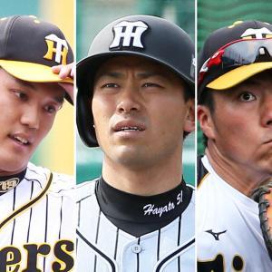 藤浪ら阪神3選手、球団本部長「回復に向かっている」