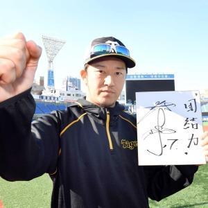 阪神・岩貞 野球ができることが当たり前ではない…こういう時ほど団結力を