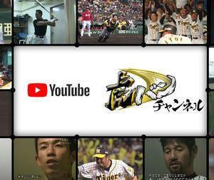 ABC「虎バン」YouTubeチャンネルを開設 阪神情報を発信
