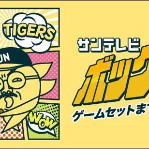 サンテレビ、阪神タイガースの7月までの試合放送日程を公開