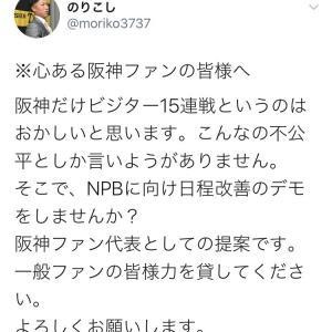 阪神ファン「阪神だけ開幕からビジター15連戦はおかしい!NPBにデモをする!」
