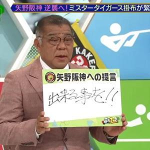"""死のロードで最下位の阪神…掛布氏「監督は今こそ""""矢野ガッツ""""やるべき」 出来る事する重要性説く"""