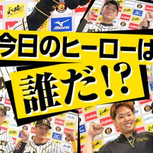 阪神、主催試合のヒーローインタビュー選手を予想する企画を実施