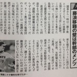 阪神藤浪、パリーグ全球団からトレード打診されていた模様