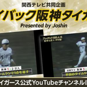 阪神公式YouTubeチャンネルで『プレイバック阪神タイガース Presented by Joshin』が配信開始