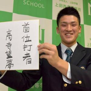 阪神7位の上田西・高寺望夢 目標は「首位打者」憧れは糸原健斗