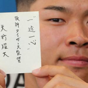 【阪神】1位佐藤「本当は内野がやりたい」大山と競争も?