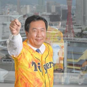 枝野氏は40年来の阪神ファン 栃木出身、G党だらけの中「アンチ巨人の王道」理由に