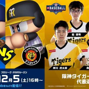 「eBASEBALL プロリーグ」12/5(土)いよいよ開幕!! タイガースの初戦はvsドラゴンズ