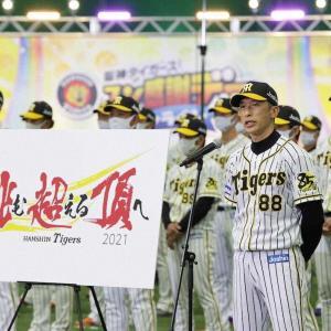 矢野阪神3年目のスローガンは「挑・超・頂 ―挑む 超える 頂へ―」
