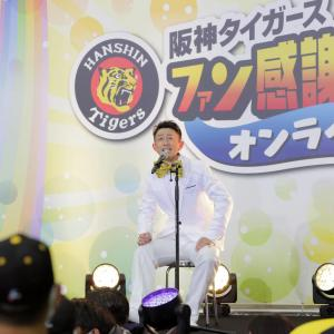阪神OB今成氏がプロデューサーでファン感盛り上げ