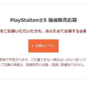 ソニー公式がまさかの誤字 「プレイステイトン5」販売告知に笑い広がる