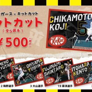 好評の阪神タイガース×キットカットが3月12日に再入荷、なくなり次第終了。