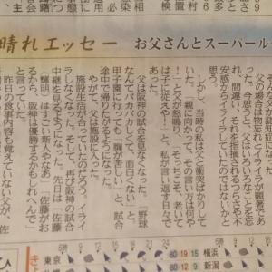 【朗報】阪神・佐藤輝、認知症の人を救う