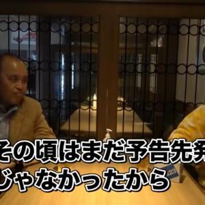 【悲報】どんでんさん、原監督が阪神の先発予定をリークさせるスパイを送り込んでいたことをバラすwww