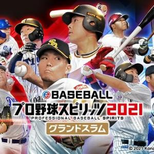 eBASEBALLプロ野球スピリッツ2021 グランドスラムPV公開