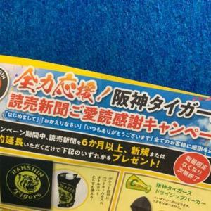"""読売新聞の""""阪神タイガース応援キャンペーン""""が「明智光秀以来の大裏切りを見た」とネットで話題に"""