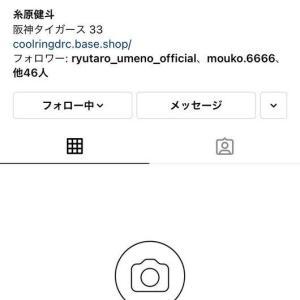 【悲報】阪神糸原さん、ファンからの誹謗中傷に屈してしまう