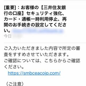 【ご注意‼️】フィッシングメール…三井住友銀行編  そしてスタバも⁈