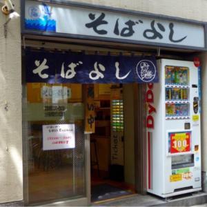 NHK(ブラタモリ)で有名になった? … それも一理あり … お汁が抜群に美味い蕎麦屋❣️