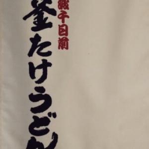 大阪讃岐うどん…胃腸系がお疲れモードの時に最適。