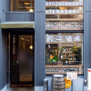 いつも混み合う『餃子酒場』… けれども本日はランチのお客、後にも先にもワタクシだけ⁉️