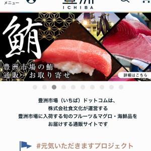 豊洲市場に入荷する旬のフルーツ&マグロ・海鮮品をお届けする通販サイト『豊洲市場ドットコム』