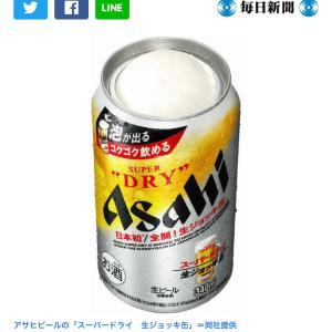 アサヒ『生ジョッキ缶』… 販売再開しました❣️ 数量限定ですのでお早めにご購入を‼️