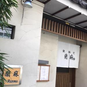 """東麻布で""""隠れ家""""的な風情を漂わせる「鉄板焼・蘭麻」… 夜はお高めですがランチは1000円〜!"""