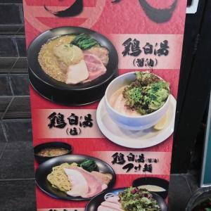 麺屋  時茂  西川口店