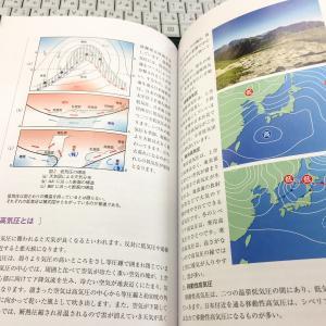 山の天気を勉強する!