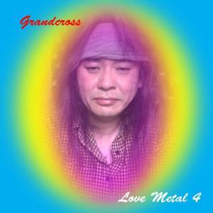 君なしでは何も無い。by Grandcross
