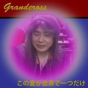 MY LOVE☆MY LOVE by Grandcross on Spotify