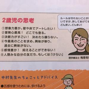 秋の軽井沢とむすめとの会話