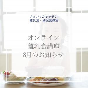 【講座募集】8月オンラインの離乳食講座(初期・後期)のお知らせ