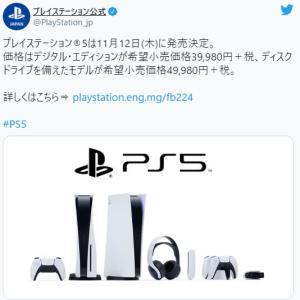 プレステ5、11月12日に発売決定