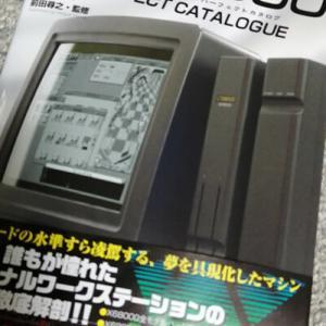 X68000パーフェクトカタログ