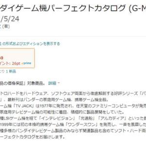 バンダイゲーム機パーフェクトカタログ 5月24日発売