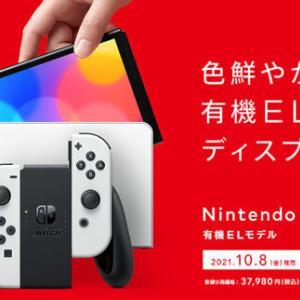 新型「Switch」発売決定