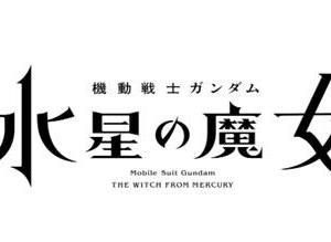 「ガンダム」7年ぶりとなる新作テレビアニメ「機動戦士ガンダム 水星の魔女」が放映決定