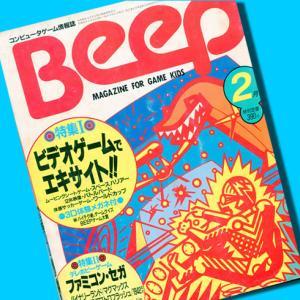 印象に残ったBeepの記事 EXステージ(1)  「Beepとの邂逅」