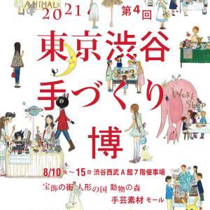 渋谷・西部百貨店 手づくり博に参加します。